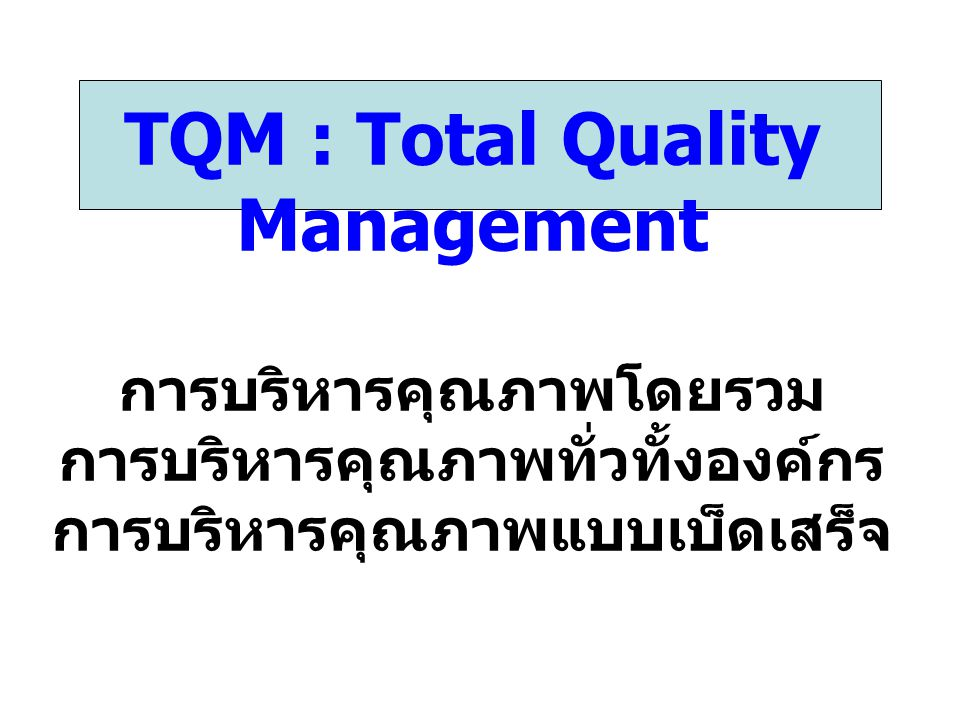 TQM : Total Quality Management