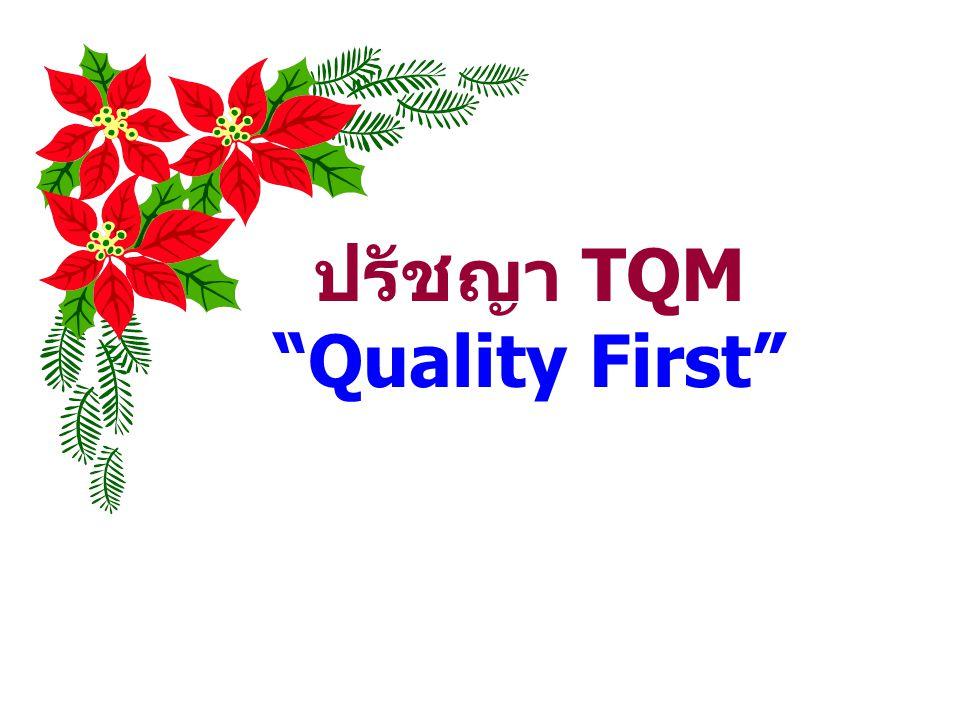 ปรัชญา TQM Quality First