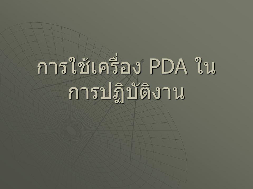 การใช้เครื่อง PDA ในการปฏิบัติงาน