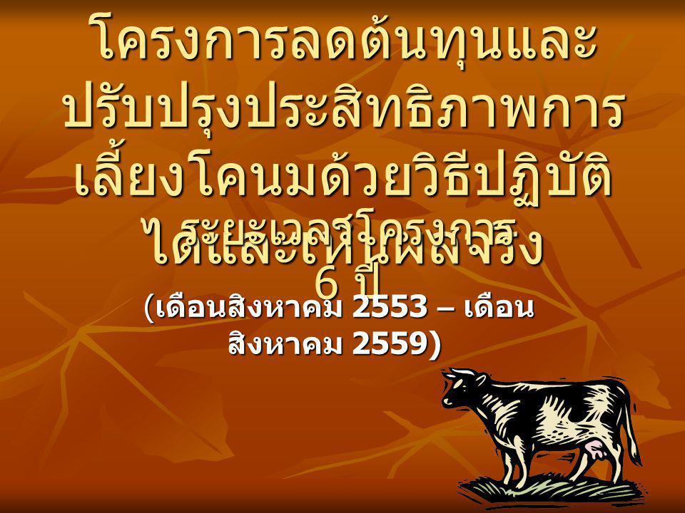 (เดือนสิงหาคม 2553 – เดือนสิงหาคม 2559)