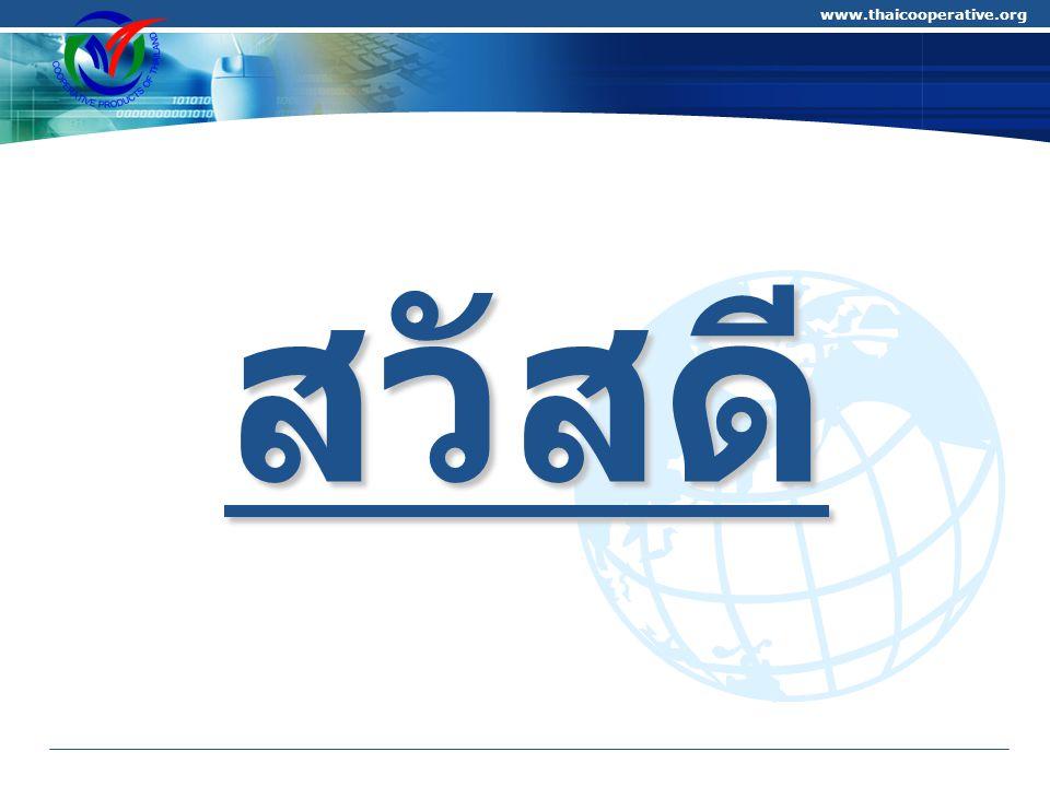 www.thaicooperative.org สวัสดี