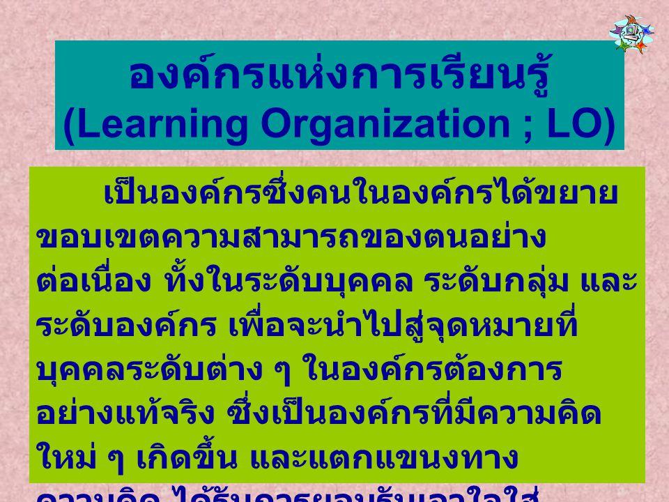 องค์กรแห่งการเรียนรู้ (Learning Organization ; LO)