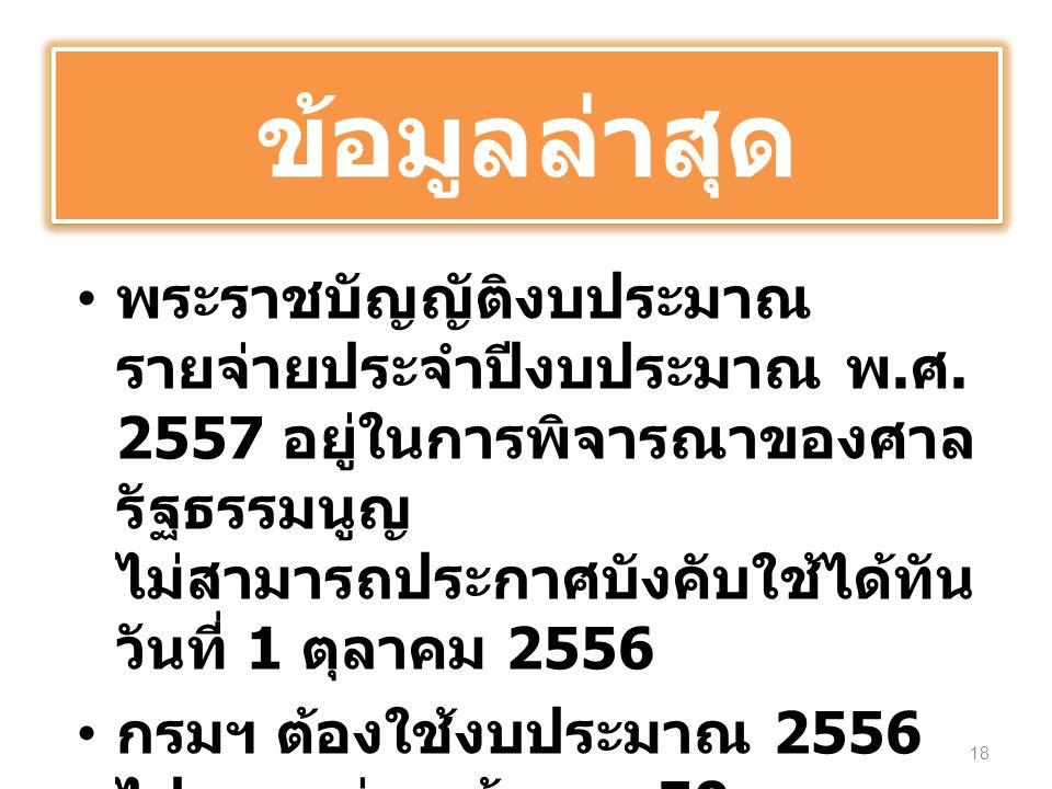 (กองแผนงานชี้แจงในวันที่ 30 กันยายน 2556)