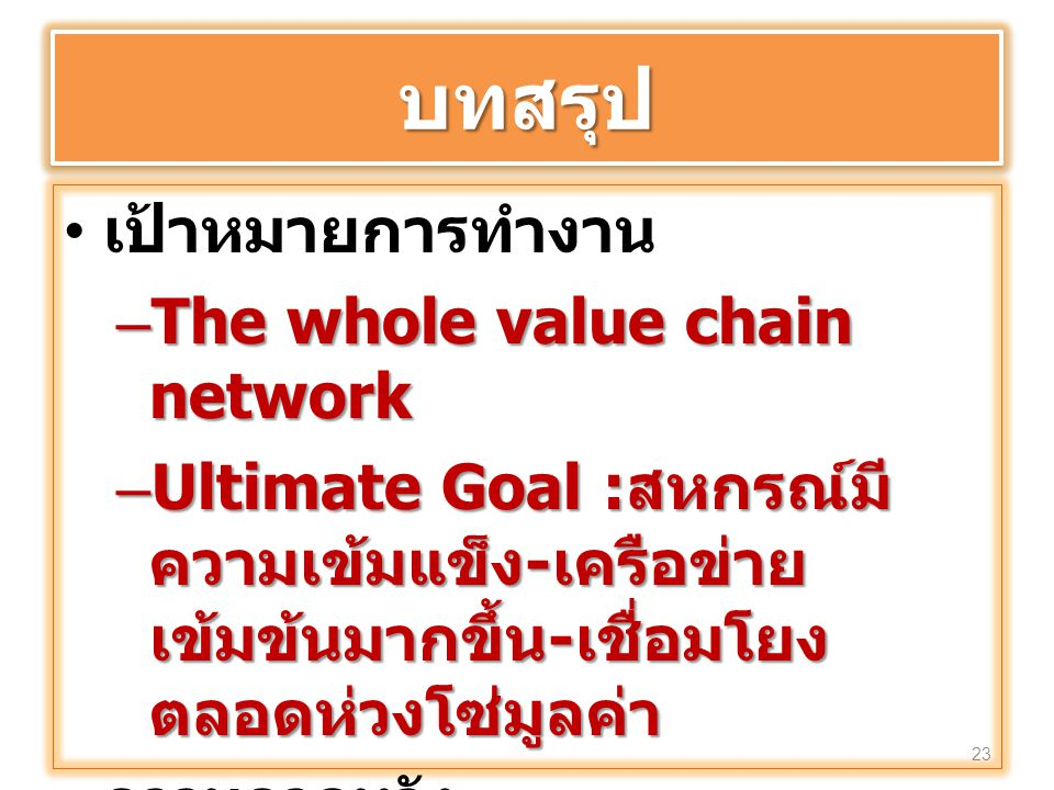 บทสรุป เป้าหมายการทำงาน The whole value chain network