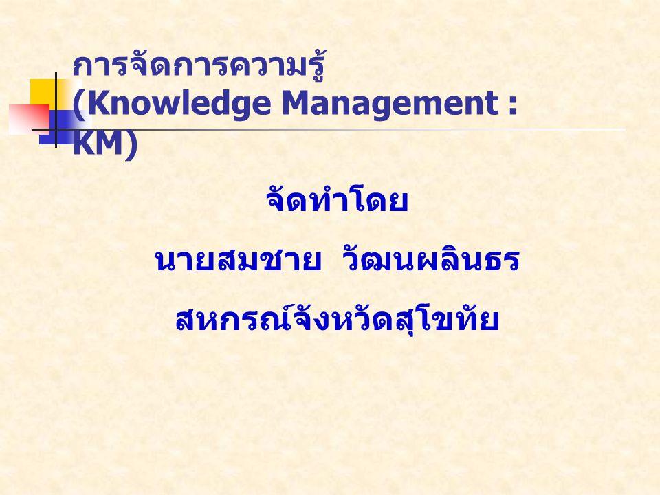 การจัดการความรู้ (Knowledge Management : KM)