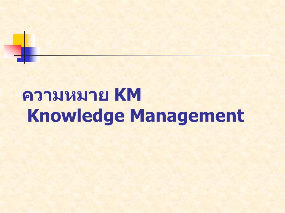 ความหมาย KM Knowledge Management