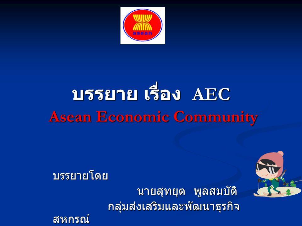 บรรยาย เรื่อง AEC Asean Economic Community
