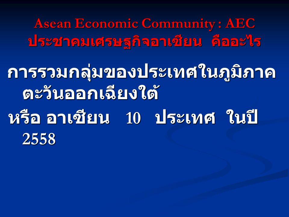 Asean Economic Community : AEC ประชาคมเศรษฐกิจอาเซียน คืออะไร