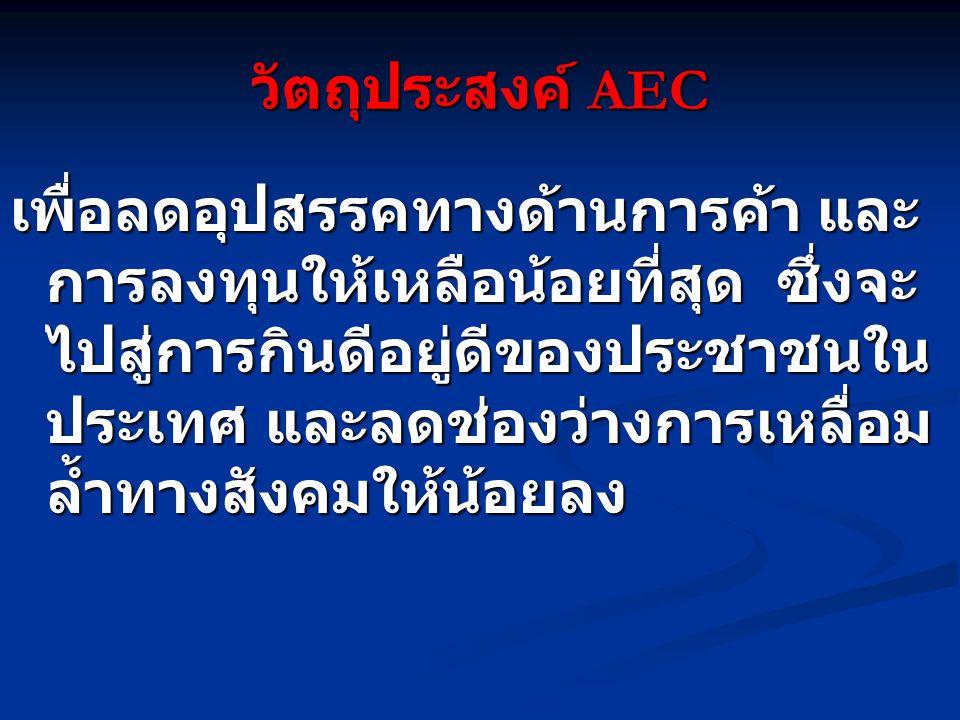 วัตถุประสงค์ AEC