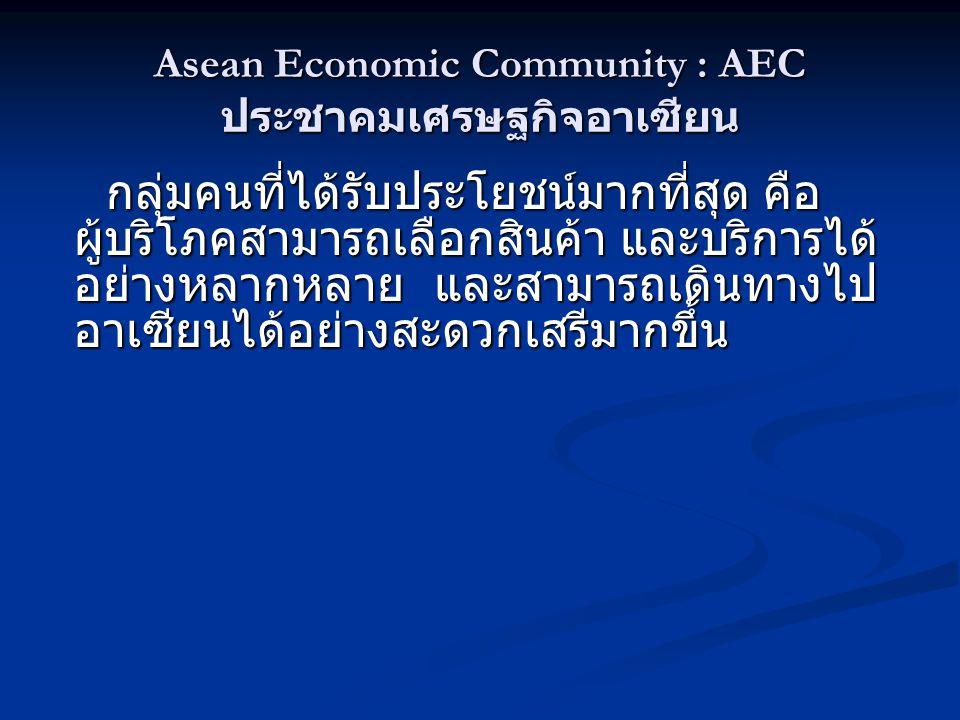Asean Economic Community : AEC ประชาคมเศรษฐกิจอาเซียน