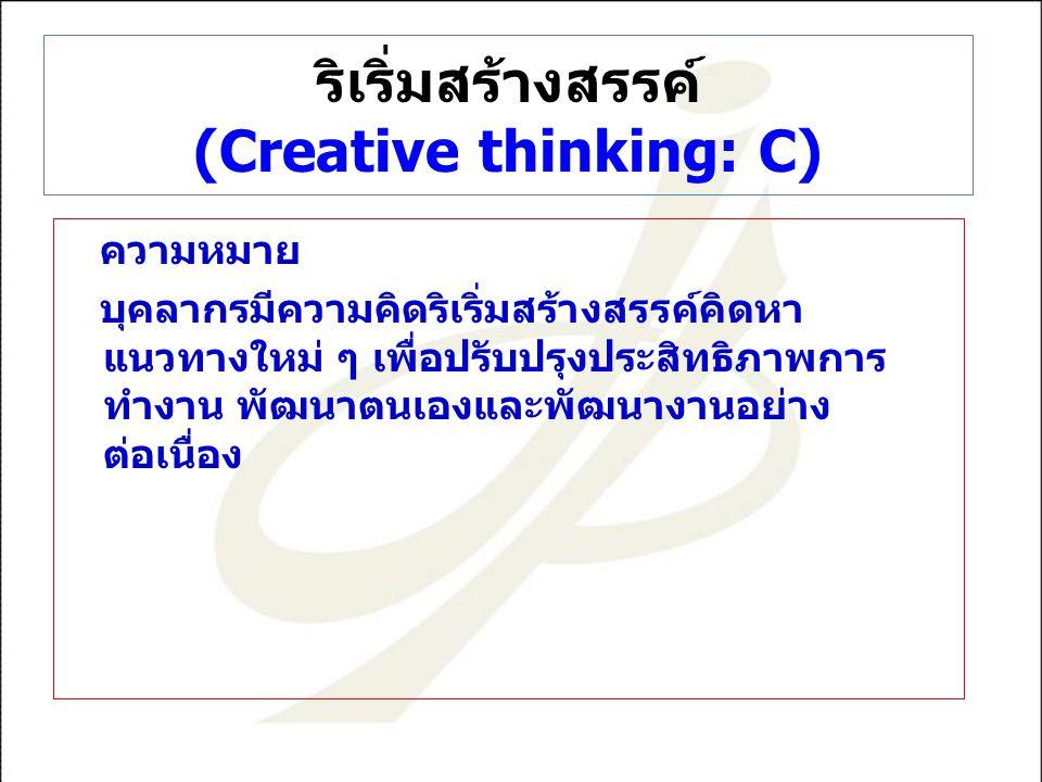 ริเริ่มสร้างสรรค์ (Creative thinking: C)
