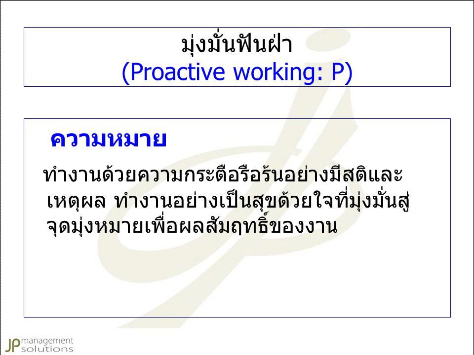 มุ่งมั่นฟันฝ่า (Proactive working: P)