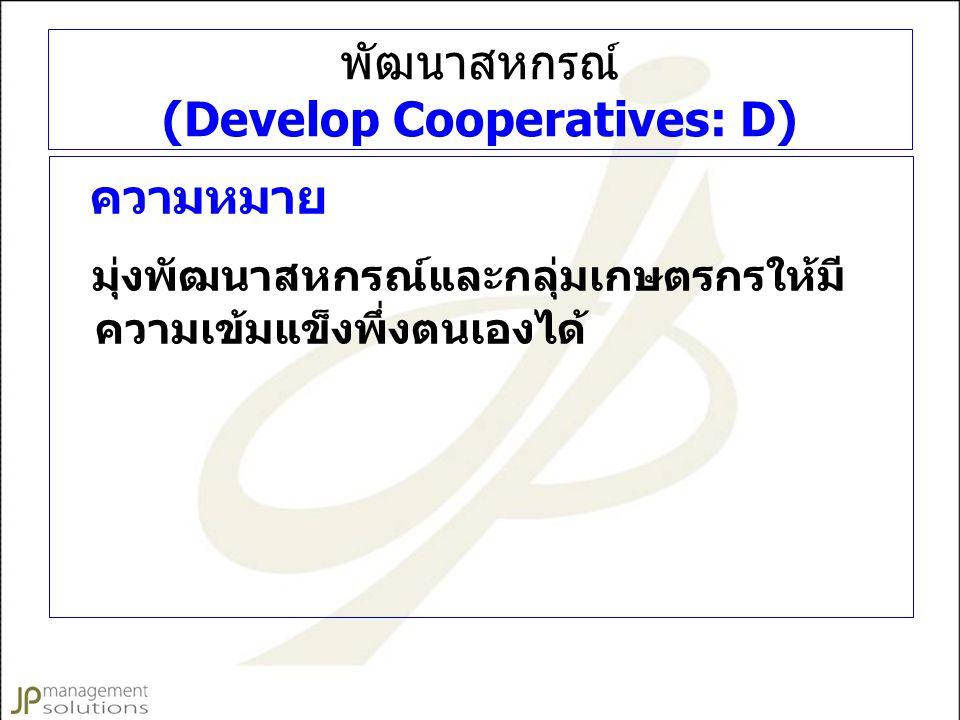 พัฒนาสหกรณ์ (Develop Cooperatives: D)
