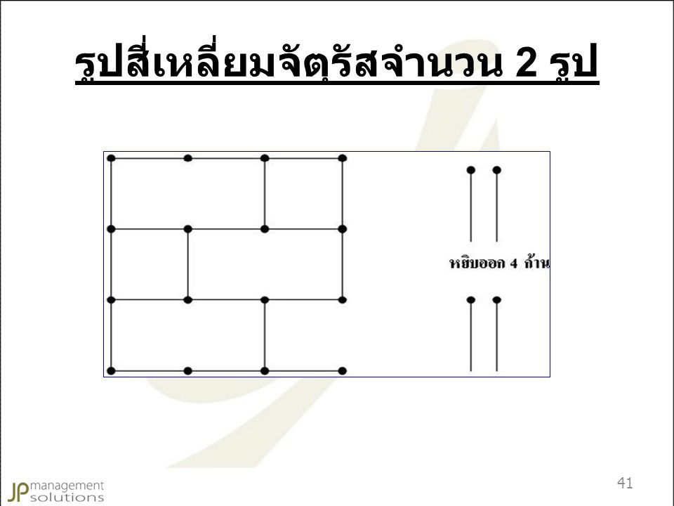 รูปสี่เหลี่ยมจัตุรัสจำนวน 2 รูป