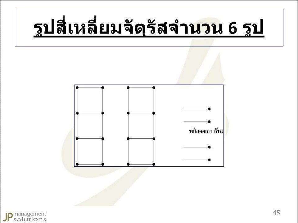 รูปสี่เหลี่ยมจัตุรัสจำนวน 6 รูป