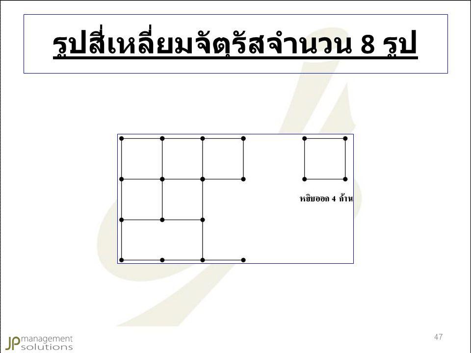 รูปสี่เหลี่ยมจัตุรัสจำนวน 8 รูป