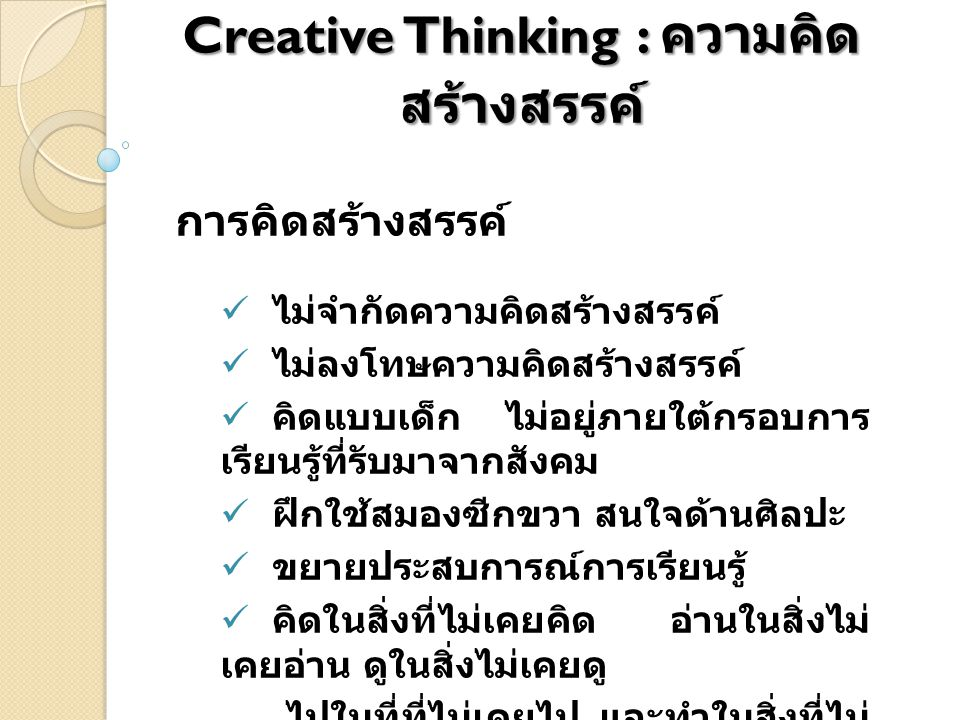 Creative Thinking : ความคิดสร้างสรรค์
