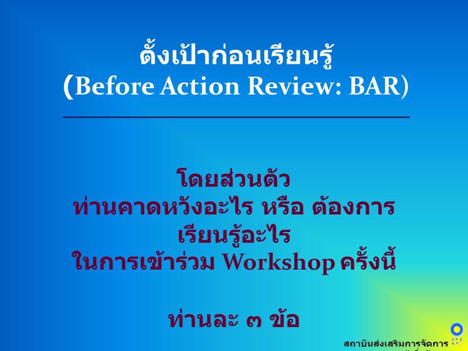 ตั้งเป้าก่อนเรียนรู้ (Before Action Review: BAR)
