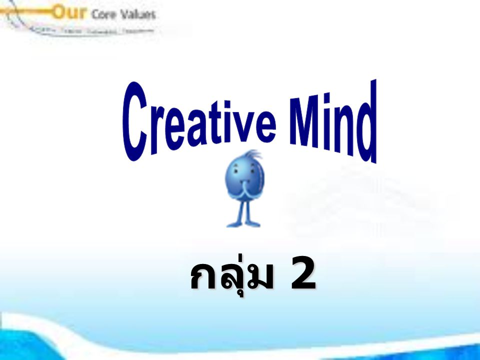 Creative Mind กลุ่ม 2