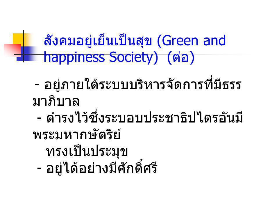 สังคมอยู่เย็นเป็นสุข (Green and happiness Society) (ต่อ)