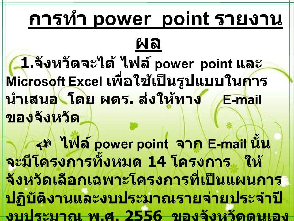 การทำ power point รายงานผล