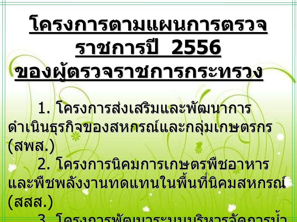 โครงการตามแผนการตรวจราชการปี 2556