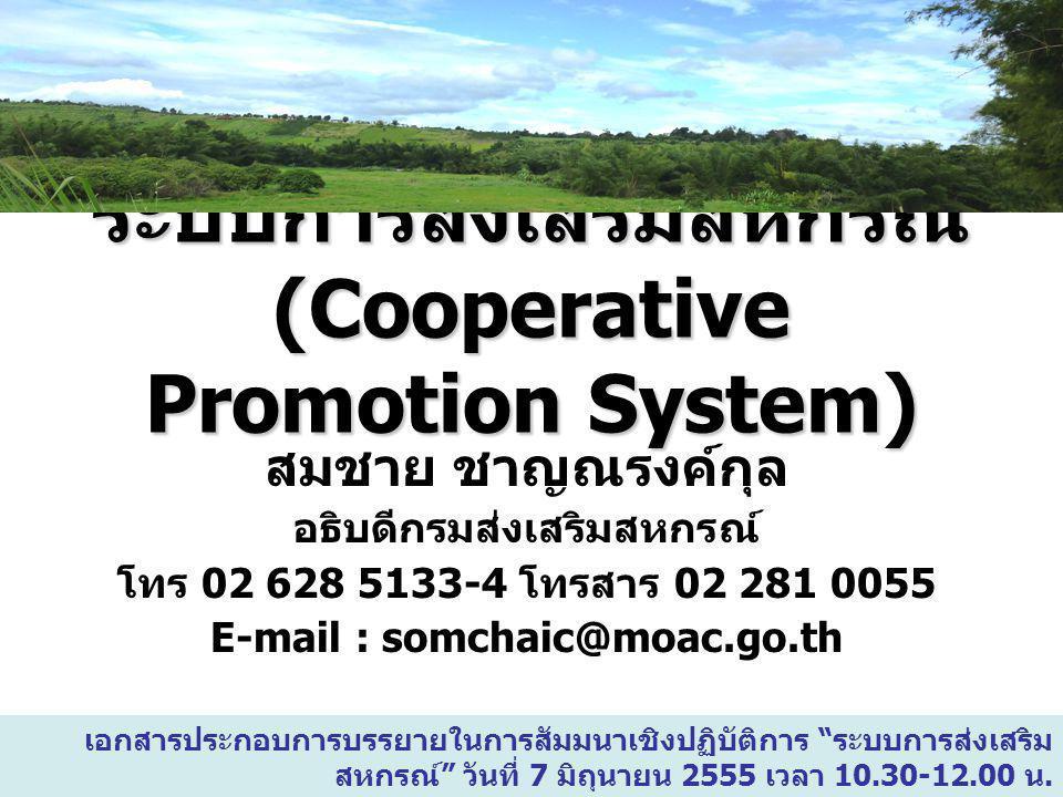 ระบบการส่งเสริมสหกรณ์ (Cooperative Promotion System)