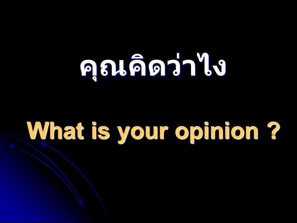 คุณคิดว่าไง What is your opinion