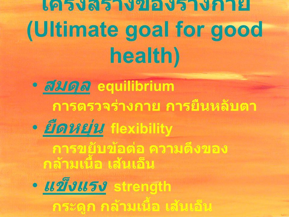 โครงสร้างของร่างกาย (Ultimate goal for good health)
