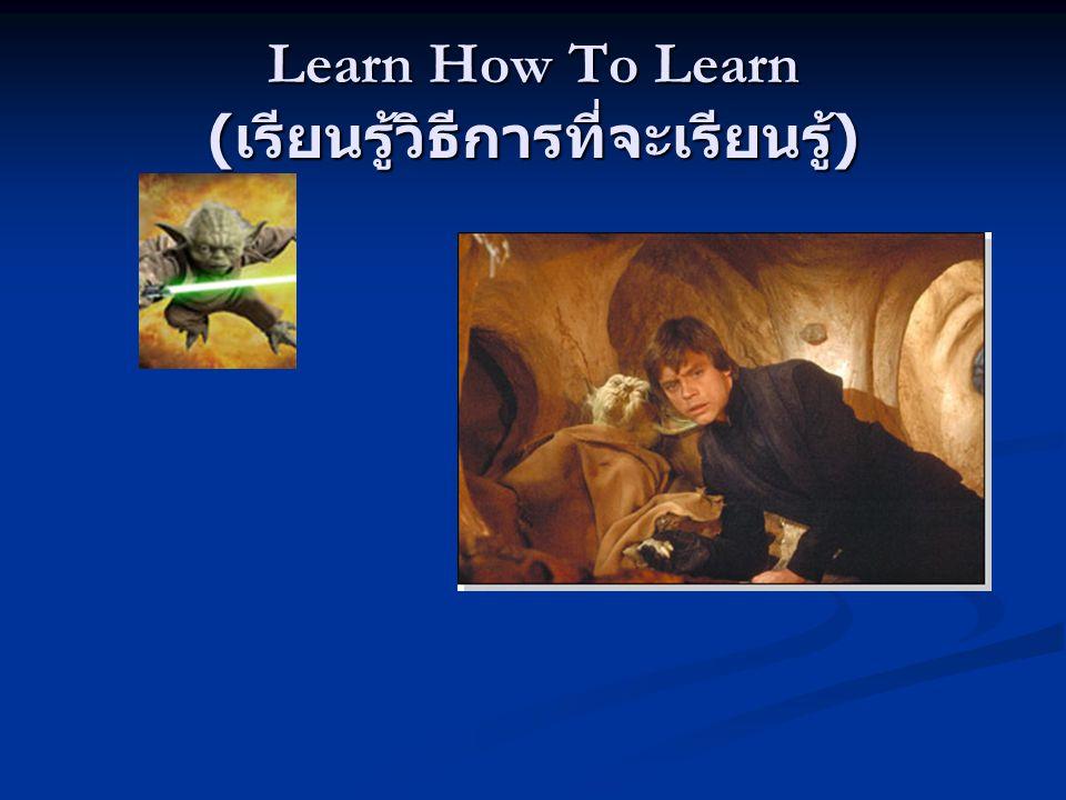 Learn How To Learn (เรียนรู้วิธีการที่จะเรียนรู้)