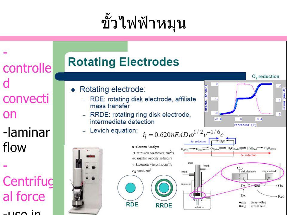 ขั้วไฟฟ้าหมุน -controlled convection -laminar flow - Centrifugal force