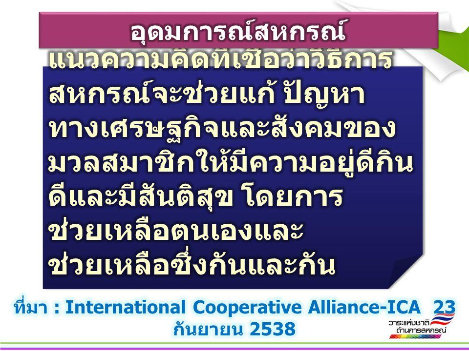ที่มา : International Cooperative Alliance-ICA 23 กันยายน 2538