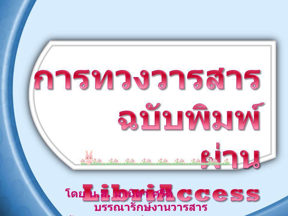 การทวงวารสารฉบับพิมพ์ ผ่าน LibriAccess