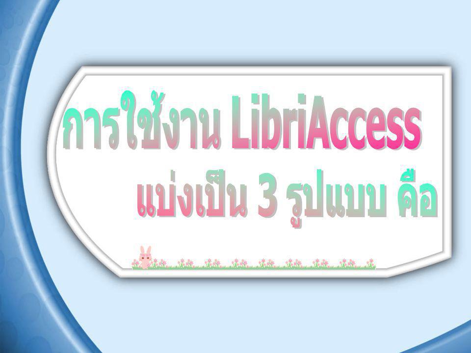 การใช้งาน LibriAccess