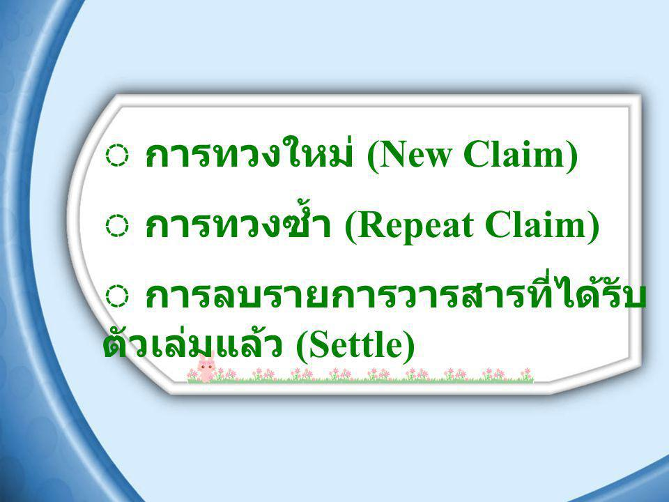 ◌ การทวงใหม่ (New Claim)
