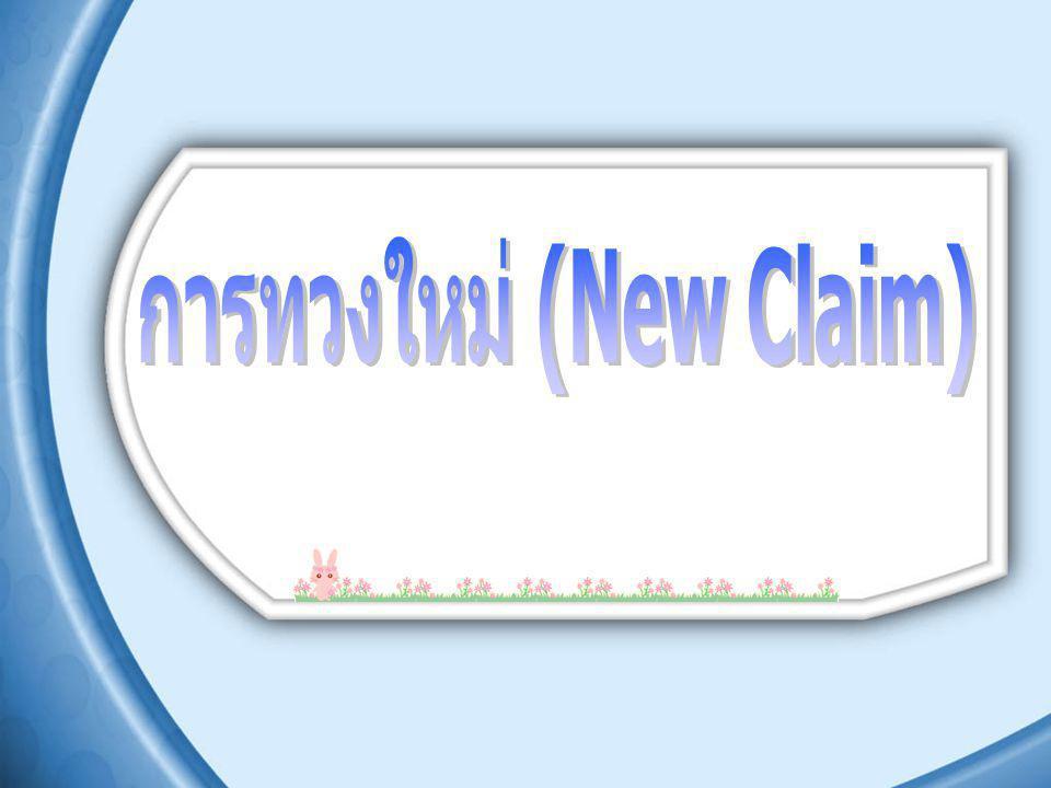 การทวงใหม่ (New Claim)