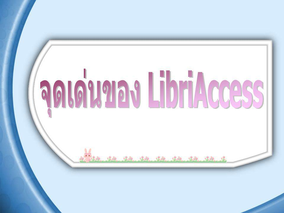 จุดเด่นของ LibriAccess