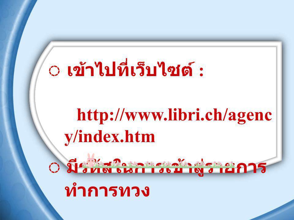 ◌ เข้าไปที่เว็บไซต์ : http://www.libri.ch/agency/index.htm