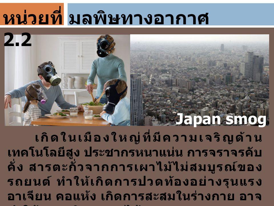 หน่วยที่ 2.2 มลพิษทางอากาศ Japan smog