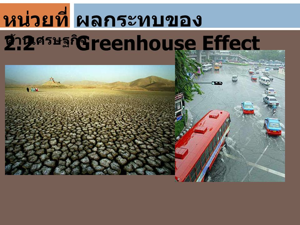 ผลกระทบของ Greenhouse Effect
