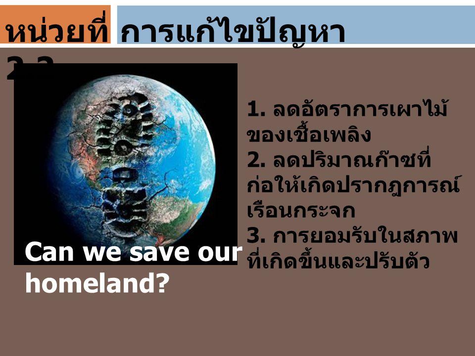 หน่วยที่ 2.2 การแก้ไขปัญหา Can we save our homeland