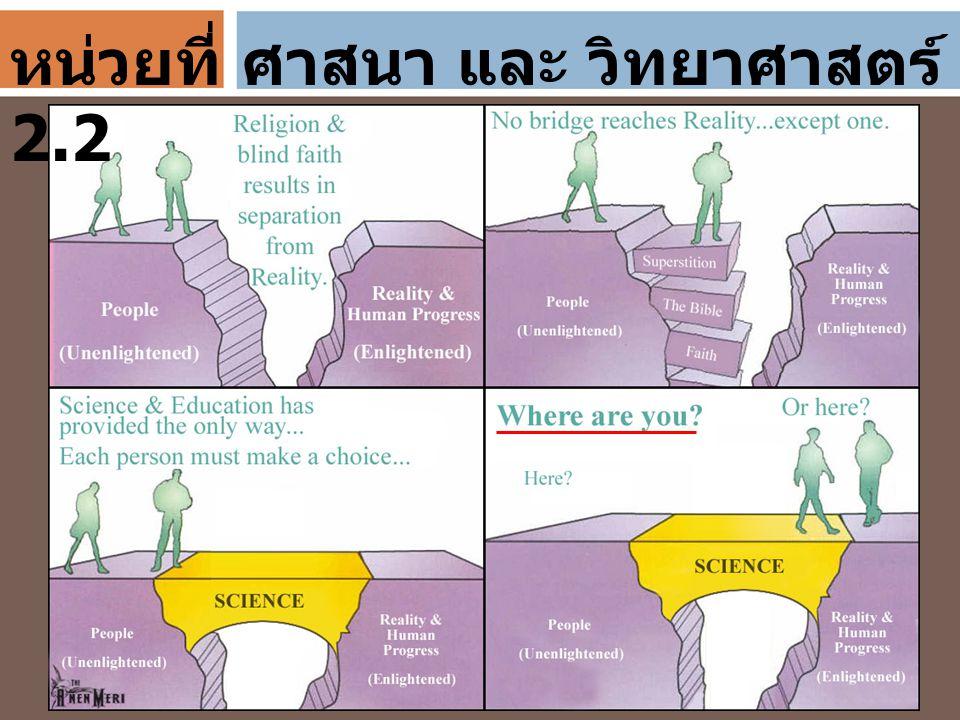 หน่วยที่ 2.2 ศาสนา และ วิทยาศาสตร์