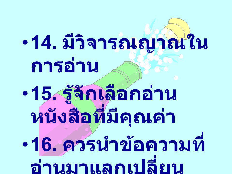 14. มีวิจารณญาณในการอ่าน