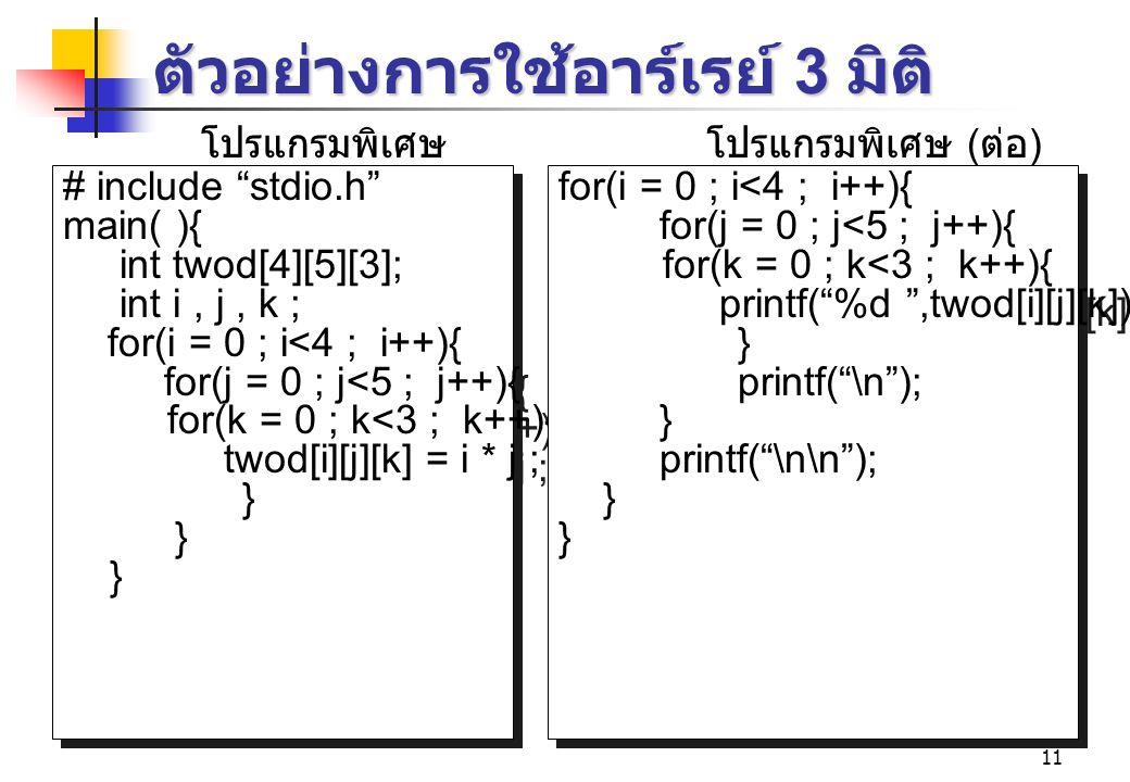 ตัวอย่างการใช้อาร์เรย์ 3 มิติ