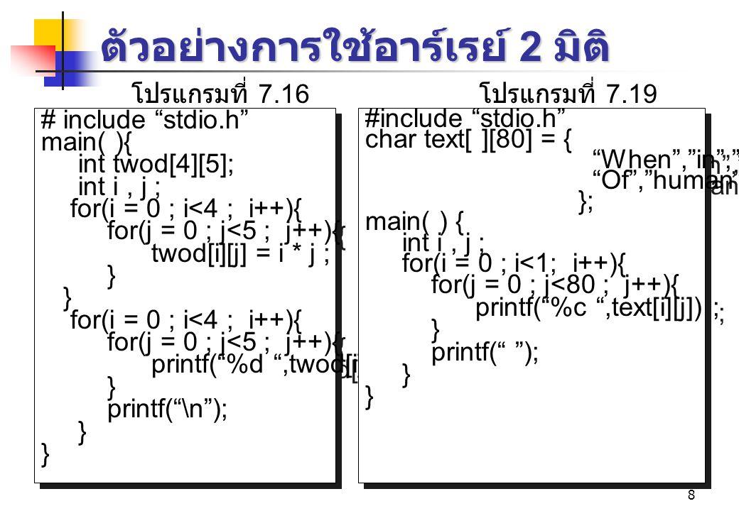 ตัวอย่างการใช้อาร์เรย์ 2 มิติ
