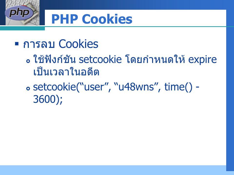 PHP Cookies การลบ Cookies