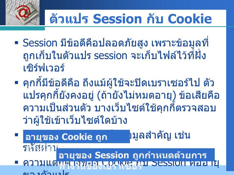 ตัวแปร Session กับ Cookie