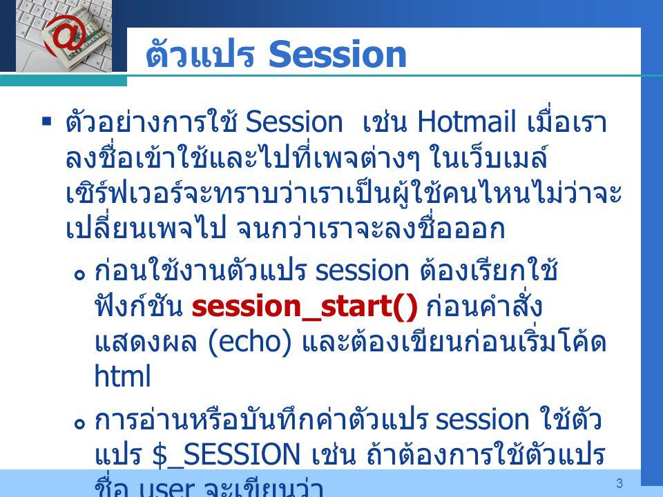 ตัวแปร Session