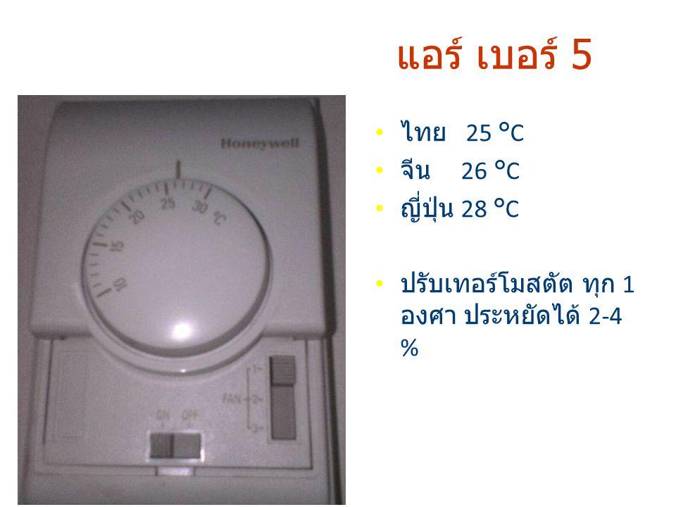 แอร์ เบอร์ 5 ไทย 25 °C จีน 26 °C ญี่ปุ่น 28 °C