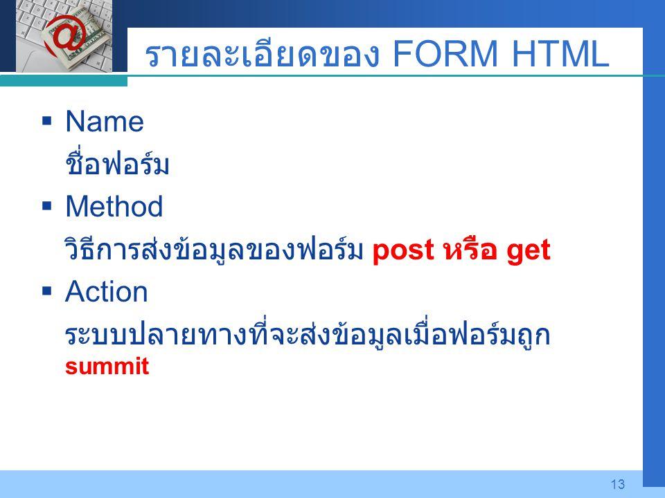 รายละเอียดของ FORM HTML